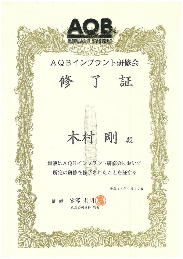 AQBインプラント研修会修了証